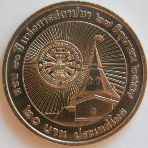 "THAILAND 20 BAHT /""80th ANNIVERSARY OF THAMMASAT UNIVERSITY/"" COIN 2014 UNC"