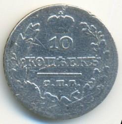 Moneta > 10kopiejek, 1826-1831 - Rosja  - obverse