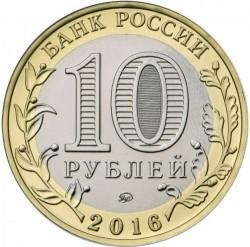 Monedă > 10ruble, 2016 - Rusia  (Rzhev) - obverse
