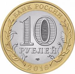 Moneda > 10rublos, 2016 - Rusia  (Región de Amur) - obverse