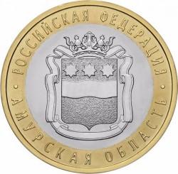 Moneda > 10rublos, 2016 - Rusia  (Región de Amur) - reverse