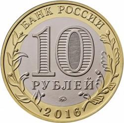 Moneda > 10rublos, 2016 - Rusia  (Velikiye Luki) - obverse