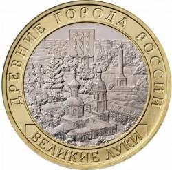 Moneda > 10rublos, 2016 - Rusia  (Velikiye Luki) - reverse