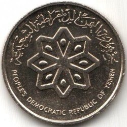Монета > 25филсов, 1976-1984 - Южный Йемен  - reverse