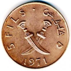 Монета > 5филсов, 1971 - Южный Йемен  - reverse