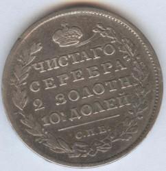 Münze > 50Kopeken(Poltina), 1810-1826 - Russland  - obverse