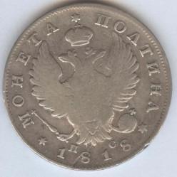 Münze > 50Kopeken(Poltina), 1810-1826 - Russland  - reverse
