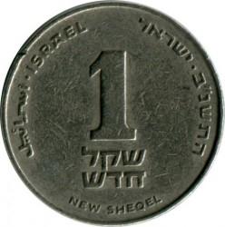 سکه > 1شکلجدید, 1985-1993 - اسراییل  - reverse
