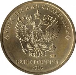 Munt > 10rubles, 2016-2019 - Rusland  - obverse