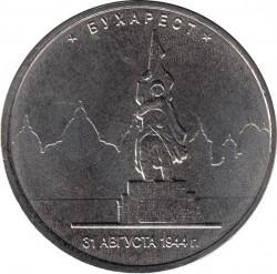 Moneta > 5rubli, 2016 - Rosja  (Bukareszt) - reverse
