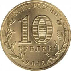 Монета > 10рубли, 2016 - Русия  (Petrozavodsk) - obverse
