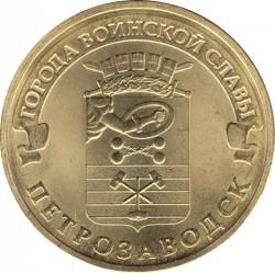 Монета > 10рубли, 2016 - Русия  (Petrozavodsk) - reverse