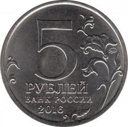 Moneda > 5rublos, 2016 - Rusia  (Bratislava) - obverse