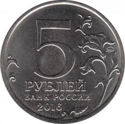 Moneta > 5rubli, 2016 - Russia  (The Capital Liberated by the Soviet Troops from the Fascist Invaders - Warsaw) - reverse