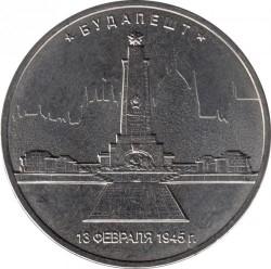 Монета > 5рублів, 2016 - Росія  (Будапешт) - reverse