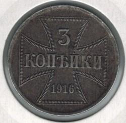 Кованица > 3копељке, 1916 - Немачка  - reverse