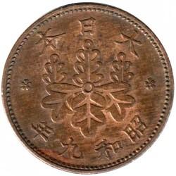 Moneta > 1sen, 1927-1938 - Giappone  - obverse