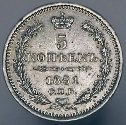 Монета > 5копеек, 1851 - Россия  (Серебро /серый цвет/) - reverse