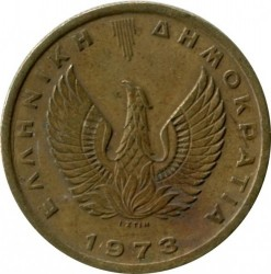 Moneta > 1dracma, 1973 - Grecia  (ΕΛΛΗΝΙΚΗ ΔΗΜΟΚΡΑΤΙΑ) - reverse