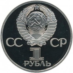 Monedă > 1 rublă, 1982 - URSS  (60th Anniversary of the Soviet Union) - obverse