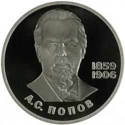 Monedă > 1rublă, 1984 - URSS  (125th Anniversary - Birth of Alexander Popov) - reverse