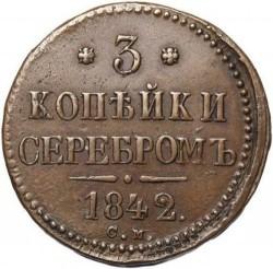 Münze > 3Kopeken, 1839-1848 - Russland  - reverse
