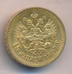 Munt > 15rubles, 1897 - Rusland  - reverse