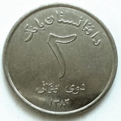 Moneda > 2afganis, 2004-2005 - Afganistan  - reverse