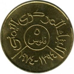 Монета > 5філсів, 1974-1980 - Ємен  - reverse