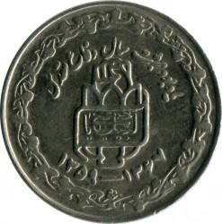 سکه > 20ریال, 1989 - ایران  (8th Anniversary - Sacred Defense) - reverse