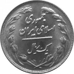 Монета > 1риал, 1979-1988 - Иран  - obverse