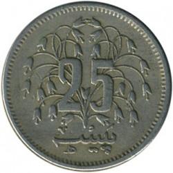 Coin > 25paisa, 1975-1981 - Pakistan  - reverse
