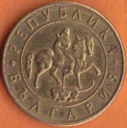 سکه > 20لوا, 1997 - بلغارستان  - obverse