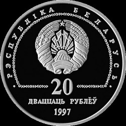 Coin > 20rubles, 1997 - Belarus  (75th Anniversary of the Banking system) - obverse