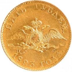Münze > 5Rubel, 1817-1825 - Russland  - obverse