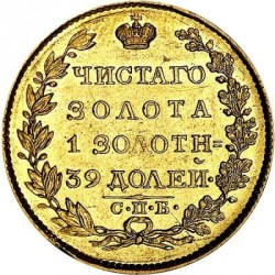 Münze > 5Rubel, 1817-1825 - Russland  - reverse