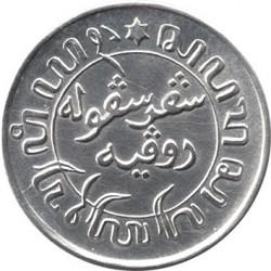 Монета > 1/10гульдена, 1937-1945 - Голландская Ост-Индия  - reverse