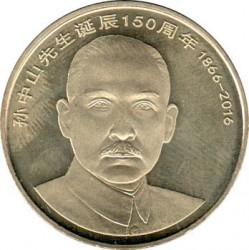 Moneda > 5yuan, 2016 - China  (150 aniversario - Nacimento de Sun Yat-sen) - reverse