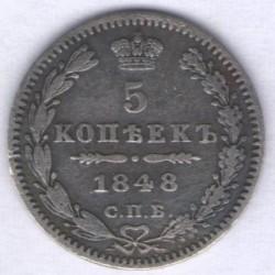Монета > 5копеек, 1848 - Россия  - obverse
