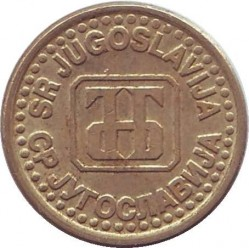 Монета > 10пари, 1995 - Югославия  - reverse