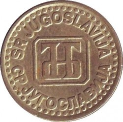 Монета > 50пара, 1995 - Югославия  - reverse