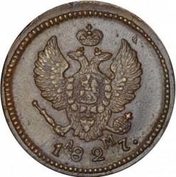 מטבע > 2קופייקה, 1827 - רוסיה  - obverse