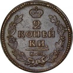 מטבע > 2קופייקה, 1827 - רוסיה  - reverse