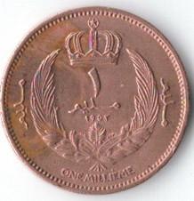 Монета > 1миллим, 1952 - Ливия  - reverse