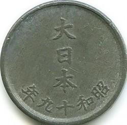 Coin > 1sen, 1944-1945 - Japan  - obverse