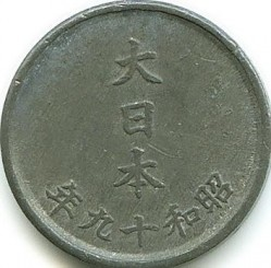 Coin > 1sen, 1944-1945 - Japan  - reverse