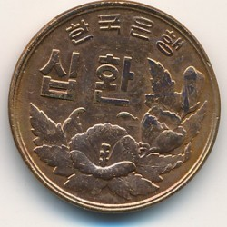 Coin > 10hwan, 1959-1961 - South Korea  - reverse